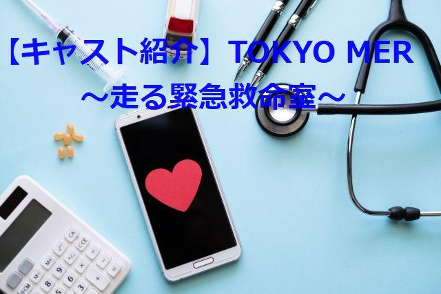 【キャスト紹介】TOKYO MER~走る緊急救命室~